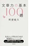 文章力の基本100題 社会人と学生のための実践的トレーニング
