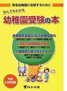 なんでもわかる幼稚園受験の本 有名幼稚園に合格するために!! 平成23年度版