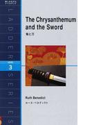 菊と刀 Level 3(1600‐word) (ラダーシリーズ)