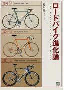 ロードバイク進化論