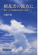 積乱雲の彼方に 愛知一中予科練総決起事件の記録 新装版