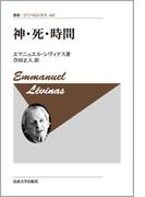 神・死・時間 新装版 (叢書・ウニベルシタス)
