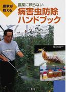 農家が教える農薬に頼らない病害虫防除ハンドブック