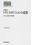 トランスポジションの思想 文化人類学の再想像 増補版 (SEKAISHISO SEMINAR)