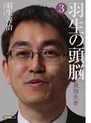 羽生の頭脳 3 最強矢倉 (将棋連盟文庫)