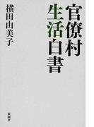 官僚村生活白書