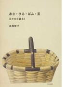 あさ・ひる・ばん・茶 日々の小話64