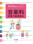 音楽科授業の基礎基本 新任教師のしごと (教育技術MOOK COMPACT 64)