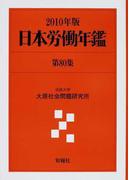 日本労働年鑑 第80集(2010年版)