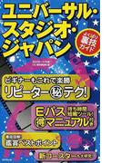 ユニバーサル・スタジオ・ジャパンよくばり裏技ガイド 2010〜11年版