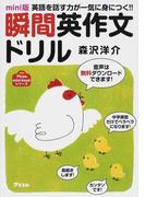 瞬間英作文ドリル 英語を話す力が一気に身につく!! mini版 (アスコムmini bookシリーズ)
