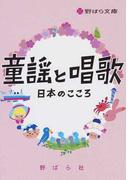 童謡と唱歌 日本のこころ