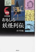 図解日本全国おもしろ妖怪列伝
