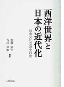西洋世界と日本の近代化 教育文化交流史研究