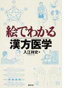 絵でわかる漢方医学 (絵でわかるシリーズ)(KS絵でわかるシリーズ)