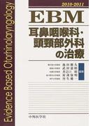 EBM耳鼻咽喉科・頭頸部外科の治療 2010−2011