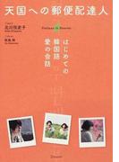 天国への郵便配達人 はじめての韓国語愛の会話
