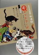 キャットフード 名探偵三途川理と注文の多い館の殺人 (講談社BOX)(講談社BOX)