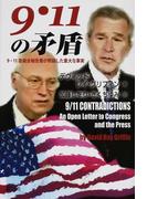 9・11の矛盾 9・11委員会報告書が黙殺した重大な事実