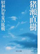 昭和16年夏の敗戦 (中公文庫)(中公文庫)