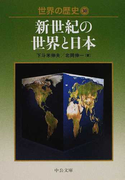 世界の歴史 30 新世紀の世界と日本 (中公文庫)(中公文庫)