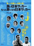 助っ人外国人が本音で語る良い日本サッカーもっと良くなる日本サッカー 外国人Jリーガー総勢62人のフットボール愛に満ちた言霊を聴け!