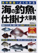 海の釣魚・仕掛け大事典 水中解説でよくわかる ひと目で判別できる釣魚データ+写真170