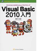 Visual Basic 2010入門 ゼロからはじめるWindowsプログラミング