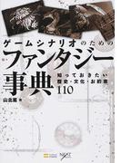 ゲームシナリオのためのファンタジー事典 知っておきたい歴史・文化・お約束110 (NEXT CREATOR)(NEXT CREATOR)