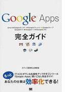 Google Apps完全ガイド Gmail・Googleカレンダー・Googleドキュメント・Googleグループ Googleサイト・Googleトーク・Googleビデオ もっと効率化