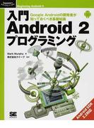 入門Android 2プログラミング Google Androidの開発者が知っておくべき基礎知識 (Programmer's SELECTION)