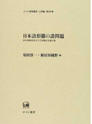 日本語形態の諸問題 鈴木泰教授東京大学退職記念論文集 (ひつじ研究叢書)