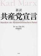 共産党宣言 新訳 初版ブルクハルト版(1848年)