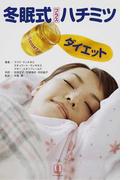 冬眠式プラスハチミツダイエット 眠っているあいだにスリムになる 決め手はスプーン1杯のハチミツ