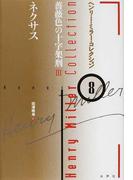 ヘンリー・ミラー・コレクション 8 ネクサス