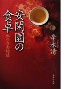 安閑園の食卓 私の台南物語 (集英社文庫)(集英社文庫)