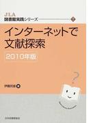 インターネットで文献探索 2010年版 (JLA図書館実践シリーズ)