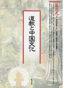 道教と中国文化 OD版