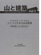 山と建築 Vol.1 スイスと日本の山岳建築