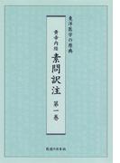黄帝内経素問訳注 東洋医学の原典 第1巻