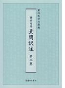 黄帝内経素問訳注 東洋医学の原典 第2巻