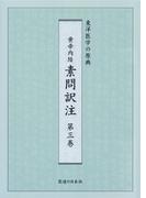 黄帝内経素問訳注 東洋医学の原典 第3巻