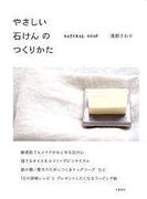 やさしい石けんのつくりかた NATURAL SOAP