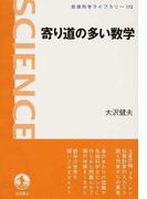 寄り道の多い数学 (岩波科学ライブラリー)