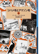 ツバメ号とアマゾン号 上 (岩波少年文庫 ランサム・サーガ)(岩波少年文庫)