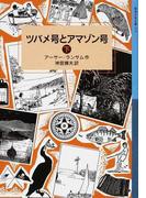 ツバメ号とアマゾン号 下 (岩波少年文庫 ランサム・サーガ)(岩波少年文庫)