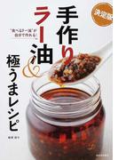 """手作りラー油&極うまレシピ """"食べるラー油""""が自分で作れる! 決定版"""