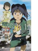 電脳コイル 12 (トクマ・ノベルズ Edge)(TOKUMA NOVELS(トクマノベルズ))