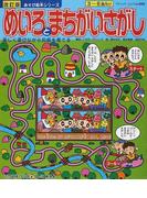 めいろとまちがいさがし 楽しく遊びながら知能を育てる 3~6歳向け 改訂版 (ブティック・ムック あそび絵本シリーズ)(ブティック・ムック)