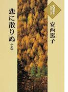 恋に散りぬ 上 (大活字本シリーズ)